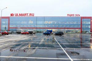 Fulfilment centres ULMART