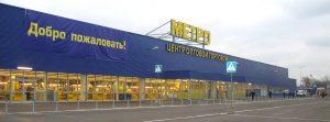 11 Центров оптовой торговли «METRO C&C»