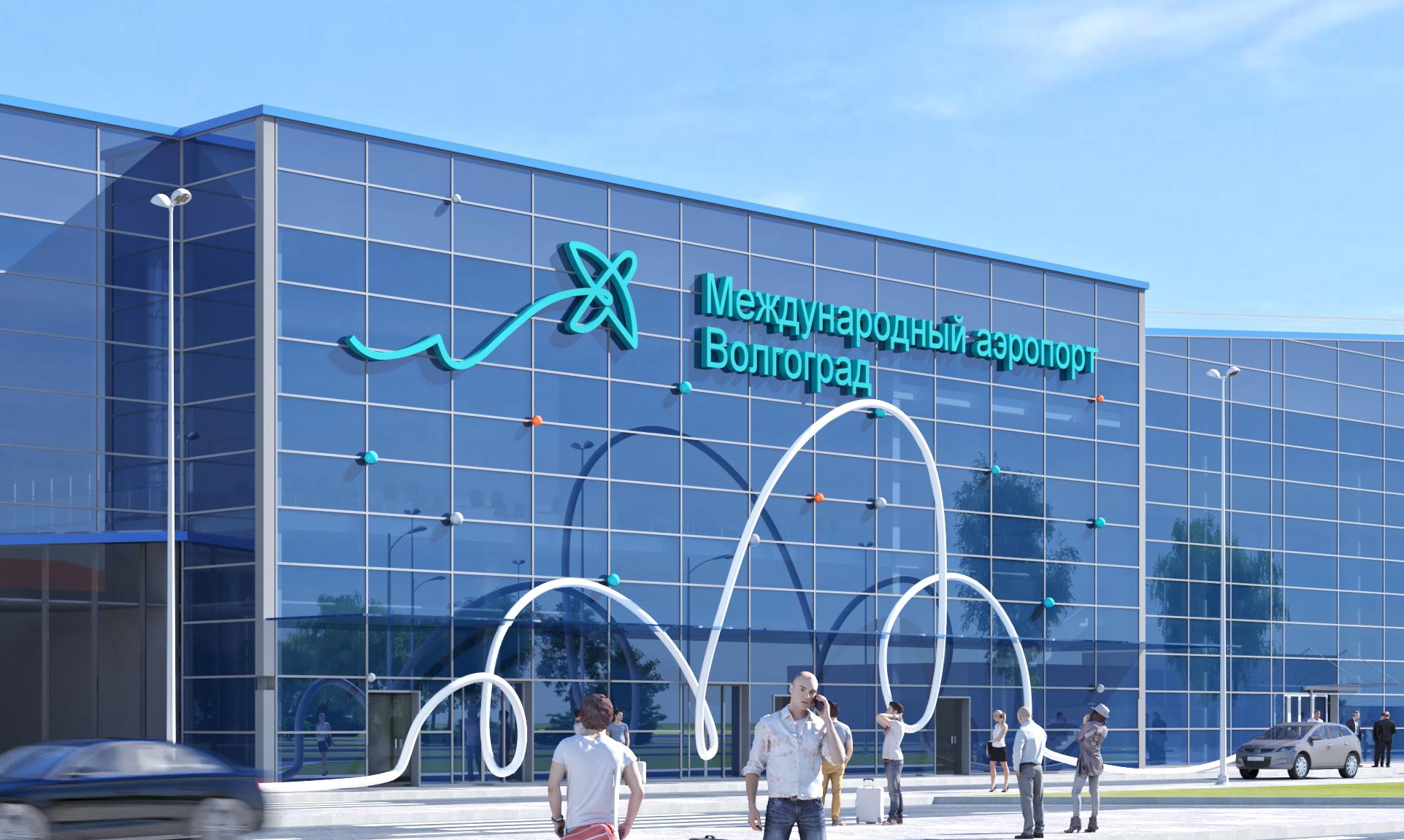 Международный аэропорт Волгограда / 2 очередь