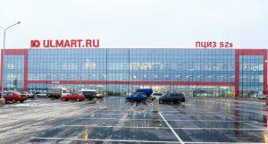 Распределительные центры Исполнения заказов «ЮЛМАРТ»