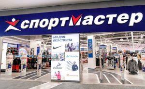 Магазины сети «Спортмастер»